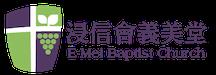 基督教浸信會義美堂|台北市文山區景美教會 Logo