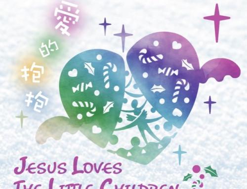 2020聖誕兒童歡樂派-《愛的抱抱》12/20邀您同樂!